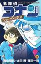 書籍と電子書籍のハイブリッド書店【honto】で買える「名探偵コナン」の画像です。価格は499円になります。
