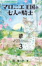 書籍と電子書籍のハイブリッド書店【honto】で買える「マロニエ王国の七人の騎士」の画像です。価格は499円になります。