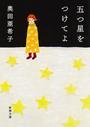 書籍と電子書籍のハイブリッド書店【honto】で買える「五つ星をつけてよ」の画像です。価格は572円になります。