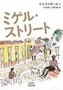 書籍と電子書籍のハイブリッド書店【honto】※旧オンライン書店bk1で買える「ミゲル・ストリート」の画像です。価格は994円になります。