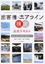旅行会社 一覧 大阪の画像
