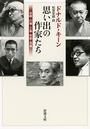書籍と電子書籍のハイブリッド書店【honto】で買える「思い出の作家たち」の画像です。価格は473円になります。