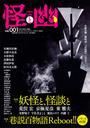 書籍と電子書籍のハイブリッド書店【honto】で買える「怪と幽」の画像です。価格は1,944円になります。