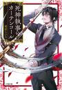書籍と電子書籍のハイブリッド書店【honto】で買える「死神執事のカーテンコール」の画像です。価格は660円になります。