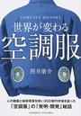 書籍と電子書籍のハイブリッド書店【honto】で買える「世界が変わる空調服」の画像です。価格は1,628円になります。