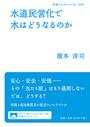 書籍と電子書籍のハイブリッド書店【honto】※旧オンライン書店bk1で買える「水道民営化で水はどうなるのか」の画像です。価格は626円になります。