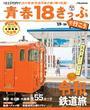 書籍と電子書籍のハイブリッド書店【honto】で買える「青春18きっぷで行こう」の画像です。価格は990円になります。