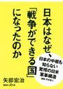 書籍と電子書籍のハイブリッド書店【honto】※旧オンライン書店bk1で買える「日本はなぜ、「戦争ができる国」になったのか」の画像です。価格は994円になります。