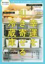 幸運を引き寄せる冷蔵庫
