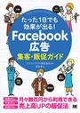 書籍と電子書籍のハイブリッド書店【honto】で買える「Facebook広告集客・販促ガイド」の画像です。価格は1,760円になります。