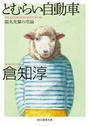 書籍と電子書籍のハイブリッド書店【honto】で買える「とむらい自動車」の画像です。価格は946円になります。