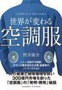 書籍と電子書籍のハイブリッド書店【honto】で買える「世界が変わる空調服」の画像です。価格は1,540円になります。