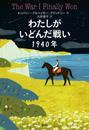 書籍と電子書籍のハイブリッド書店【honto】で買える「わたしがいどんだ戦い1940年」の画像です。価格は1,980円になります。