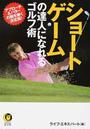 ゴルフ パター 打ち方の画像