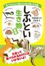 書籍と電子書籍のハイブリッド書店【honto】で買える「しぶとい生き物図鑑」の画像です。価格は1,100円になります。