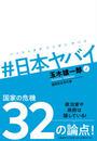 書籍と電子書籍のハイブリッド書店【honto】で買える「#日本ヤバイ」の画像です。価格は1,540円になります。