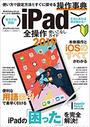 書籍と電子書籍のハイブリッド書店【honto】で買える「iPad全操作使いこなしガイド」の画像です。価格は1,426円になります。