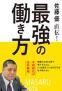 書籍と電子書籍のハイブリッド書店【honto】※旧オンライン書店bk1で買える「佐藤優直伝!最強の働き方」の画像です。価格は1,512円になります。
