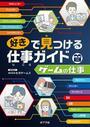 書籍と電子書籍のハイブリッド書店【honto】で買える「ゲームの仕事」の画像です。価格は1,320円になります。