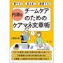 書籍と電子書籍のハイブリッド書店【honto】で買える「書ける!伝える!連携する!円滑なチームケアのためのケアマネ文章術」の画像です。価格は1,980円になります。