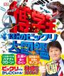 書籍と電子書籍のハイブリッド書店【honto】で買える「博学王」の画像です。価格は3,300円になります。