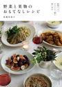 書籍と電子書籍のハイブリッド書店【honto】で買える「野菜と果物のおもてなしレシピ」の画像です。価格は1,980円になります。