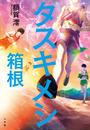 書籍と電子書籍のハイブリッド書店【honto】で買える「タスキメシ?箱根?」の画像です。価格は1,650円になります。