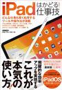 書籍と電子書籍のハイブリッド書店【honto】で買える「iPadはかどる!仕事技」の画像です。価格は1,606円になります。