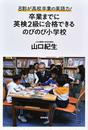 書籍と電子書籍のハイブリッド書店【honto】で買える「卒業までに英検2級に合格できるのびのび小学校」の画像です。価格は1,650円になります。