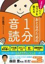 書籍と電子書籍のハイブリッド書店【honto】で買える「ますます心とカラダを整えるおとなのための1分音読」の画像です。価格は1,430円になります。