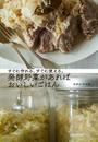 書籍と電子書籍のハイブリッド書店【honto】で買える「発酵野菜があればおいしいごはん」の画像です。価格は1,650円になります。