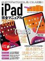 書籍と電子書籍のハイブリッド書店【honto】で買える「iPad完全マニュアル」の画像です。価格は1,320円になります。