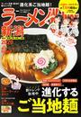 書籍と電子書籍のハイブリッド書店【honto】で買える「ラーメンWalker新潟」の画像です。価格は990円になります。
