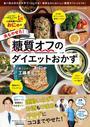 書籍と電子書籍のハイブリッド書店【honto】で買える「おにゃの夫もやせた!糖質オフのダイエットおかず」の画像です。価格は1,100円になります。
