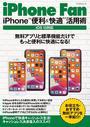 """書籍と電子書籍のハイブリッド書店【honto】で買える「iPhone Fan iPhone""""便利&快適""""活用術」の画像です。価格は1,045円になります。"""