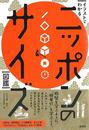 書籍と電子書籍のハイブリッド書店【honto】で買える「ニッポンのサイズ図鑑」の画像です。価格は1,650円になります。