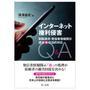 書籍と電子書籍のハイブリッド書店【honto】で買える「インターネット権利侵害」の画像です。価格は2,970円になります。