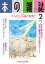 文庫本 おすすめ 2019の画像