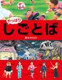 書籍と電子書籍のハイブリッド書店【honto】で買える「しごとば」の画像です。価格は1,870円になります。