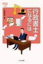 書籍と電子書籍のハイブリッド書店【honto】で買える「行政書士になるには」の画像です。価格は1,650円になります。