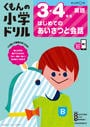 書籍と電子書籍のハイブリッド書店【honto】で買える「くもんの小学ドリル3・4年生はじめてのあいさつと会話」の画像です。価格は990円になります。