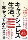 書籍と電子書籍のハイブリッド書店【honto】で買える「キャッシュレス生活、1年やってみた」の画像です。価格は1,540円になります。