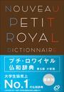 フランス語 辞書 ロワイヤルの画像