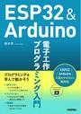 書籍と電子書籍のハイブリッド書店【honto】で買える「ESP32&Arduino電子工作プログラミング入門」の画像です。価格は3,278円になります。