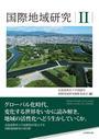 書籍と電子書籍のハイブリッド書店【honto】で買える「国際地域研究」の画像です。価格は2,420円になります。
