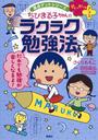 書籍と電子書籍のハイブリッド書店【honto】で買える「ちびまる子ちゃんのラクラク勉強法」の画像です。価格は935円になります。