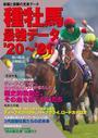 書籍と電子書籍のハイブリッド書店【honto】※旧オンライン書店bk1で買える「種牡馬最強データ」の画像です。価格は2,200円になります。