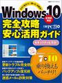 書籍と電子書籍のハイブリッド書店【honto】で買える「Windows 10完全攻略&安心活用ガイド」の画像です。価格は1,320円になります。