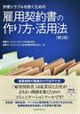 書籍と電子書籍のハイブリッド書店【honto】で買える「労使トラブルを防ぐための雇用契約書の作り方・活用法」の画像です。価格は1,760円になります。