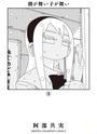 書籍と電子書籍のハイブリッド書店【honto】で買える「潮が舞い子が舞い」の画像です。価格は660円になります。